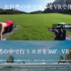 大自然の中で行うヨガVRを体験する「Nature VR Yoga」