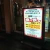 安里三叉路・チャイナクイックAで定食を