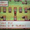 クリスマスプレゼント【外道販売機】【タマムシ】