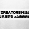 Re:CREATORS(レクリエイターズ)14話感想!爆上がり新展開きったあああああ!!