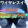 Jabra Elite 75tを2021年にわざわざ購入した理由とレビュー