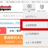 ebookjapan会員登録方法