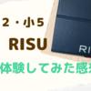 【小2】【小5】RISUを体験してみた感想