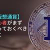 【仮想通貨】初心者がまず知っておくことをまとめてみた!取引のリスクやコインの種類など実際にやって分かったこと