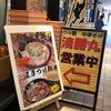 相模⼤野ボーノの中にある、「つけ麺・中華そば 清勝丸」さんに⾏って来ました。