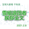 雪組宝塚大劇場千秋楽 退団者挨拶②【笙乃・彩凪・真彩・望海】※