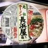 麺類大好き59 マルタイ 元祖長浜屋協力 豚骨ラーメン
