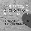 ドラマ「大恋愛」のムロツヨシがかっこいい!「今日から俺は!!」とのギャップがおもしろい