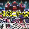 【KH3】ギガースのミニゲーム攻略!トイ・ボックス!#9