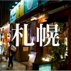 富士フィルムX100Sで札幌の夜をスナップ