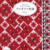クロスステッチを中心としたブルガリア刺繍の図案集