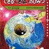 【学研まんが】学研の科学と学習の漫画が電子版で復刻開始だとぉぉぉ!!