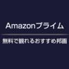 休日の昼間に観たい「Amazonプライム」で無料のおすすめ邦画