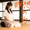 【瞑想の習慣】~集中力を高めるには?集中力が足りない方、集中力を上げたい方必見!~