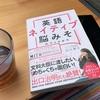 [書評]「英語ネイティブ脳みその作り方」日本の若者に英語と自由という武器を与えよう!