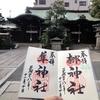 祇園会の元となった!? 京都・元祇園梛神社&隼神社
