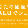 日本円表示切り替え~上場開始するには【VALU初心者1】