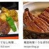 麩&クールジャパン『精進料理』Buddhist Cuisine3 精進料理といえば,もどき料理:お麩を醤油だれで煮込んだ豚の角煮もどき.  お麩に衣をつけて揚げたカツもどき---「その,ベジタリアンやビーガンのもどき料理と,日本のもどき料理というのは違いがありますか」「日本はレベルが違うと思うの」「寒天でパンナコッタを作れる」 ▽麩(フ)の歴史と麪筋(メンチン)  ▽麩の種類 ▽麩という言葉 ▽麩という漢字  ▽麩は蛋白質リッチな食品
