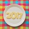 今年の振り返り&2017年の目標
