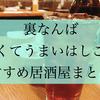 裏なんばで安くてうまいはしご酒 〜おすすめ居酒屋10選〜【②】