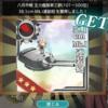 艦これ 8月作戦ランカー報酬