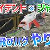 【Apex】トライデントとジャンパで超ふっ飛ぶバグのやり方