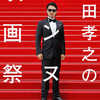 山田孝之のカンヌ映画祭【ドラマ感想】最高!『山カン』が面白い2大要素とは?!第1話!