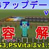 【PS4/マインクラフト】アップデートv1.53内容解説(PS3、PSVitaはv1.52)【minecraft/update1.53/update1.52】