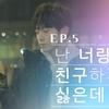 """[WebDrama][우만나]私たち, 初めて会った時覚えてる? シーズン3 Ep.05 - """"俺はお前と友達として過ごしたくないんだけど""""[日本語字幕]"""
