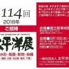 """""""第114回 太平洋展"""""""