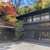 湯河原 富士屋旅館の食堂〈瓢六亭〉へ行ってきました。