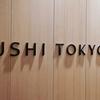 メニューなしの完全おまかせ江戸前寿司 SUSHITOKYOTEN @NEWoMan横浜