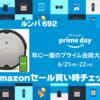 【プライムデー2021】ルンバ 692|Amazonセール買い時チェッカー