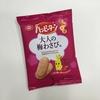 初夏香る、ハッピーターン?   〜亀田製菓 ハッピーターン 大人の梅わさび味