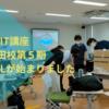 DSIT講座 豊田校第5期 PBLが始まりました