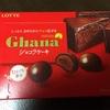 スーパーで買える糖質低めチョコレート3種♫
