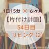 リビングにある絵本棚 (表紙が見える方) を整理☆(計画 54日目)