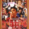 映画『嫌われ松子の一生』についての個人的解釈