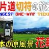 (11)日本の原風景が今も残るローカル線「花輪線」で大館へ【最長片道切符の旅2021】[盛岡→弘前]