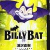 『BILLY BAT 20巻』 浦澤直樹
