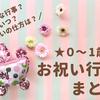 【0〜1歳】赤ちゃんが生まれてからの行事一覧&お祝いの仕方まとめ!