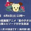 【速報】星の子ポロン、新作発掘(4年ぶり)