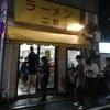 ラーメン二郎上野毛店~あっさりスープとデロ麺~