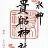 貴船神社(京都市左京区)と奥宮の御朱印