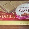 今日のおやつ: ブルボンのブロンドミルクチョコレート