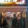 4.「六花界」東京初の立ち焼肉を肉と日本酒で