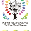 第1位  10万円をかけて音大生が 文化祭で本気のパフォーマンス!