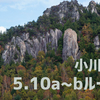 【5.10a~b】小川山の素敵なクライミングルート