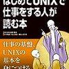はじめてUNIXで仕事をする人が読む本 の備忘録 08 UNIX プログラミング環境