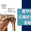 肩甲挙筋の圧痛好発部位と運動療法